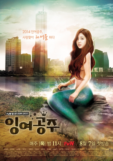 The Idle Mermaid Poster (2)